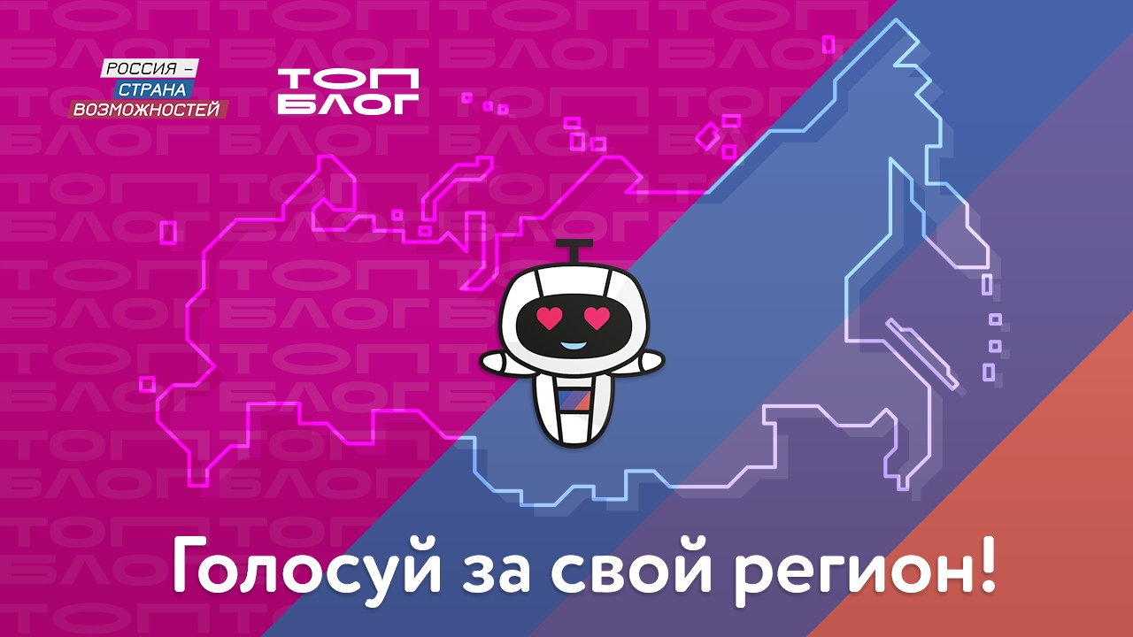 Голосование от «Россия — страна возможностей» совместно с «ТопБЛОГ»
