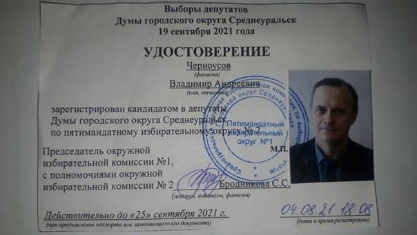А в Среднеуральске интересные результаты выборов. ...