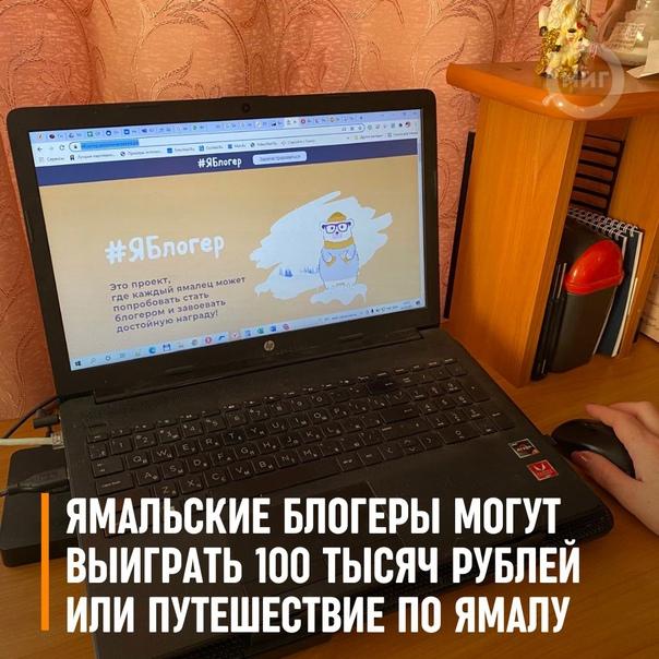 Ямальских блогеров приглашают принять участие в ре...