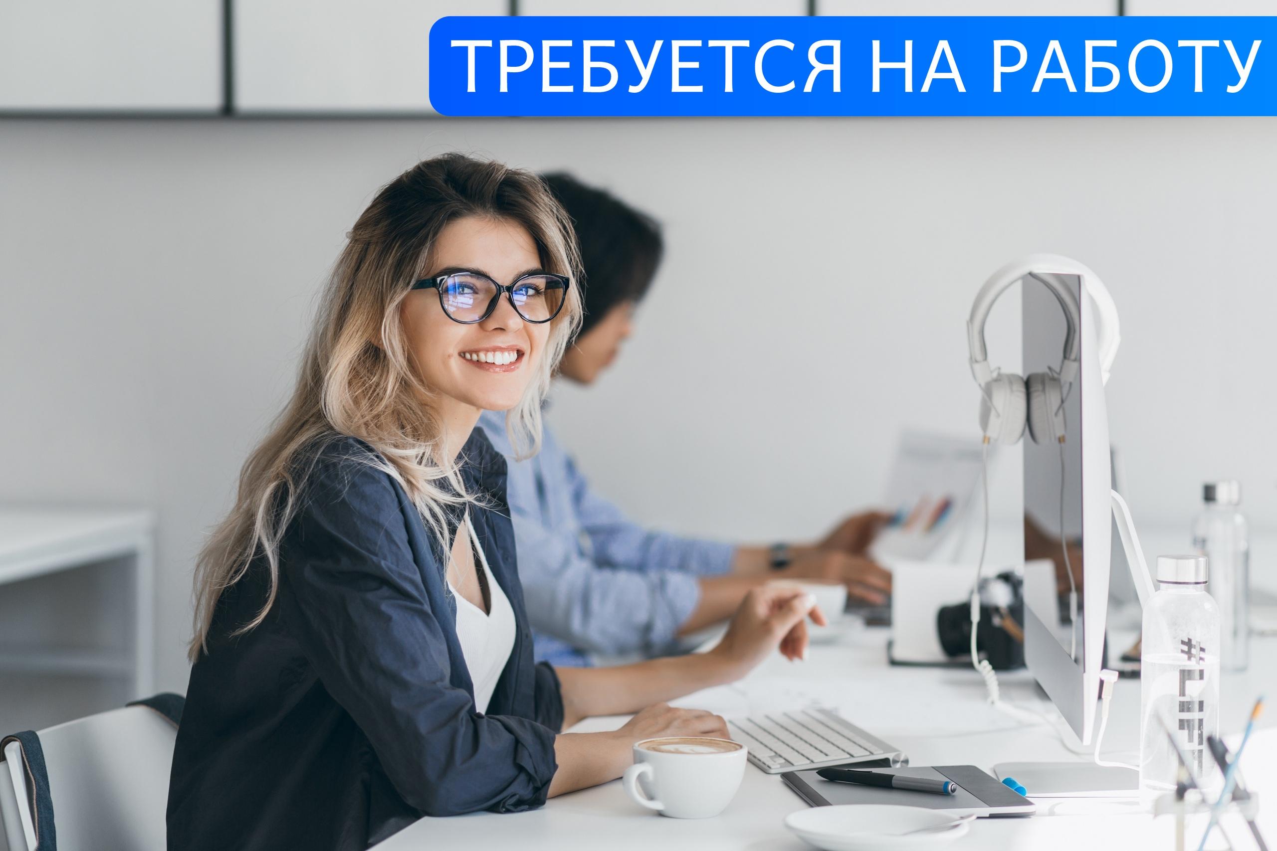 Работа для девушки макеевка веб девушка модель в ростове
