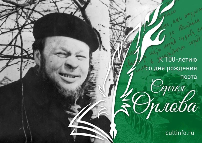 «Под сводами души твоей высокой…» Сергею Орлову – 100 лет ✍🏻