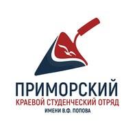 Логотип Студенческие отряды Приморского края / ПРО «РСО»