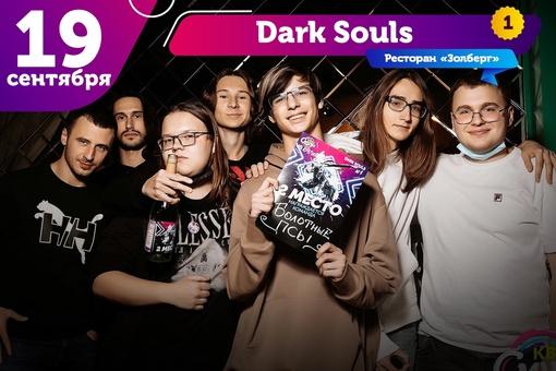 Dark Souls №1 (19.09.2021) 18:00 Золберг