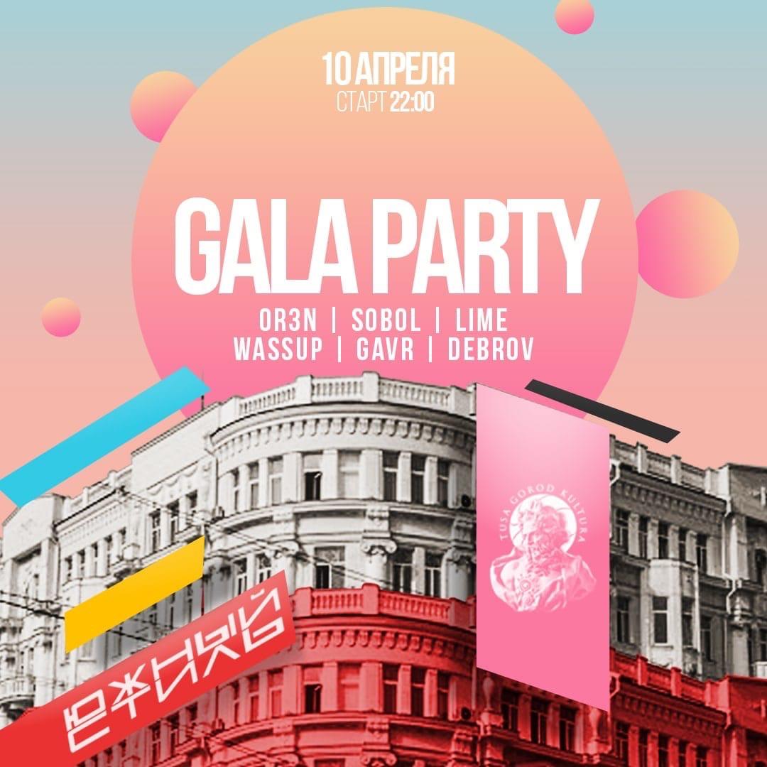 Афиша Ростов-на-Дону Studvesna Gala Party