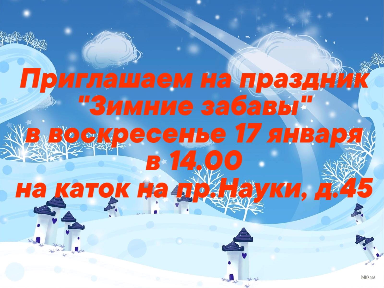 "Праздник ""Зимние забавы – 2021"". 17 января"