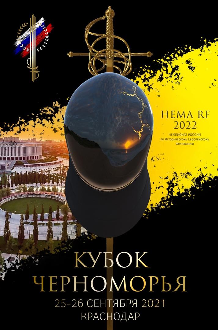 Афиша Кубок Черноморья по фехтованию / HEMA RF