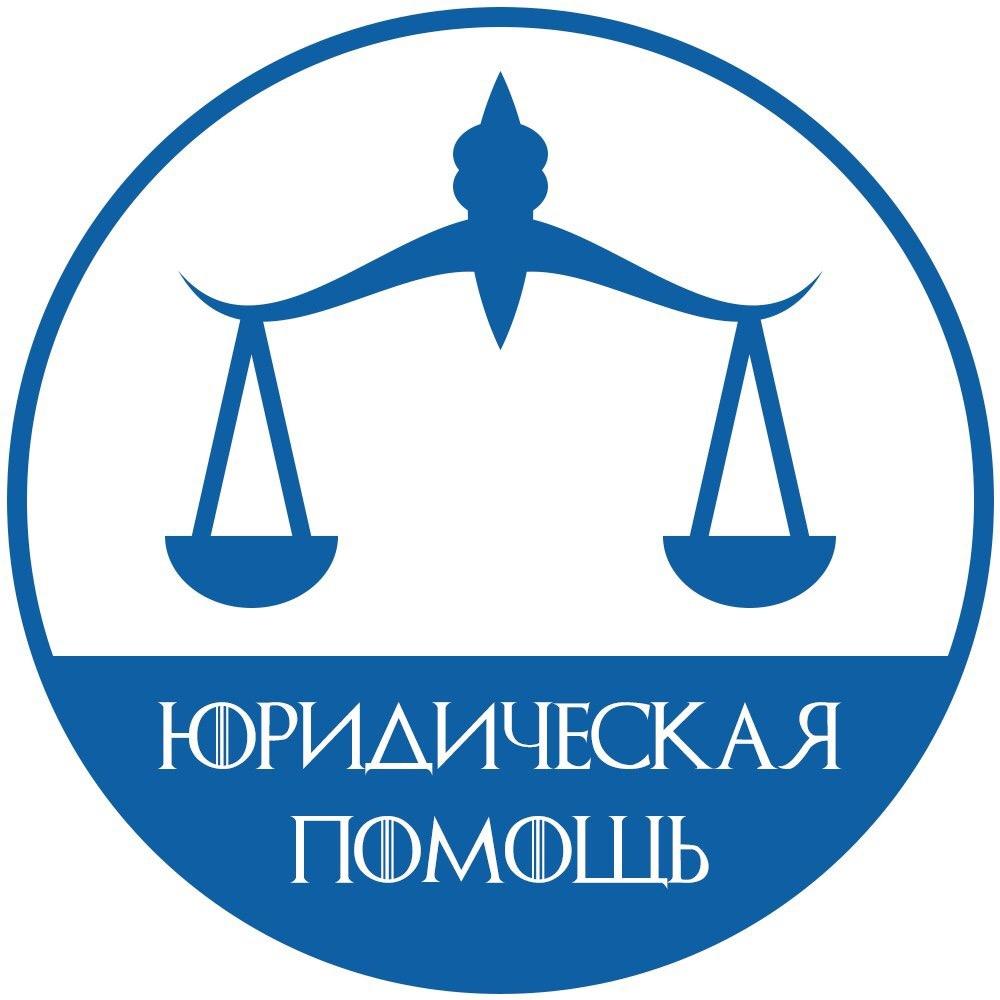 Жители области могут получить бесплатную юридическую помощь