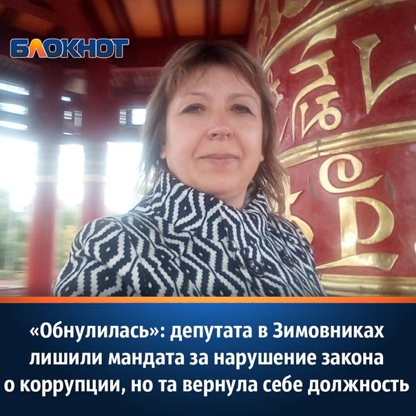 Депутат Ольга Победимова переизбралась на новый срок в Зи...