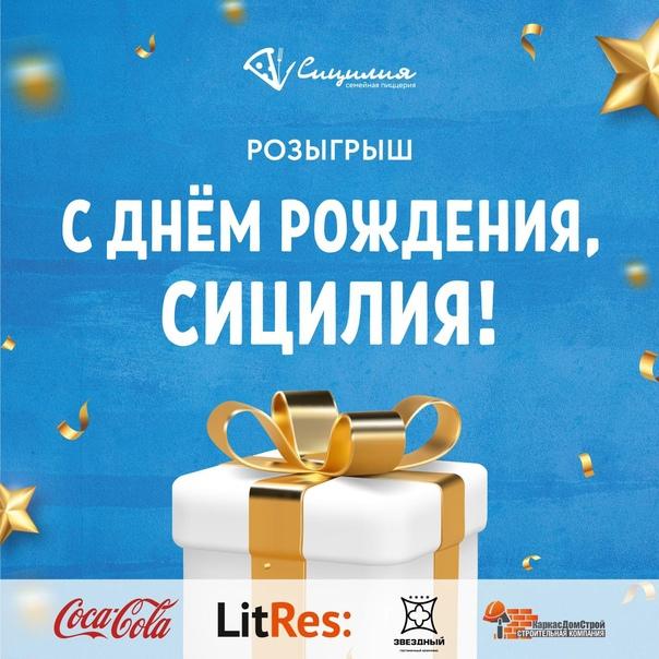 День рождения у нас, а подарки будем дарить Вам! 🎁...