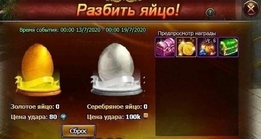 События с 13 сентября — «Безумный молот», «Разбить Яйцо» и «Ангельское Внимание», изображение №3