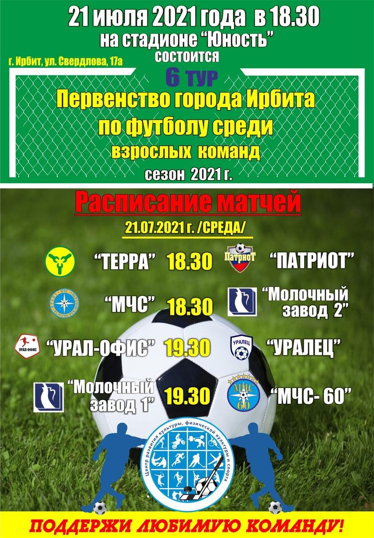 Первенство города Ирбита по футболу среди взрослых команд 6 тур 21 июля 2021