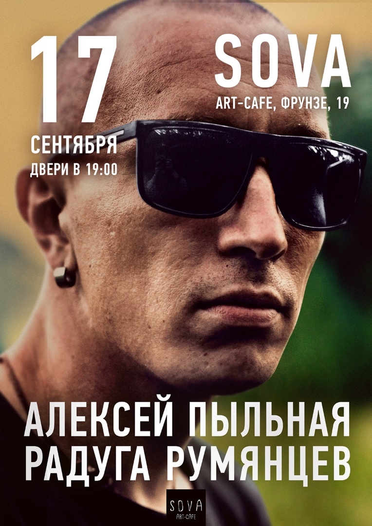 Афиша Владивосток 17.09 / Алексей Румянцев /Sova / Уссурийск