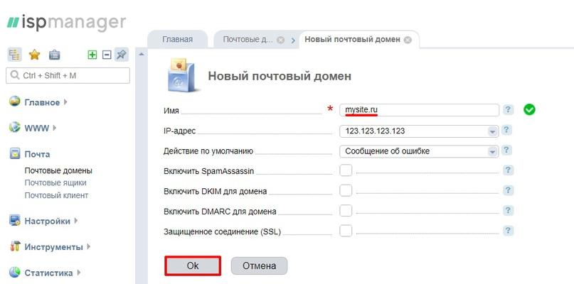 Создать доменную почту info@вашдомен на хостинге Reg.ru, изображение №3