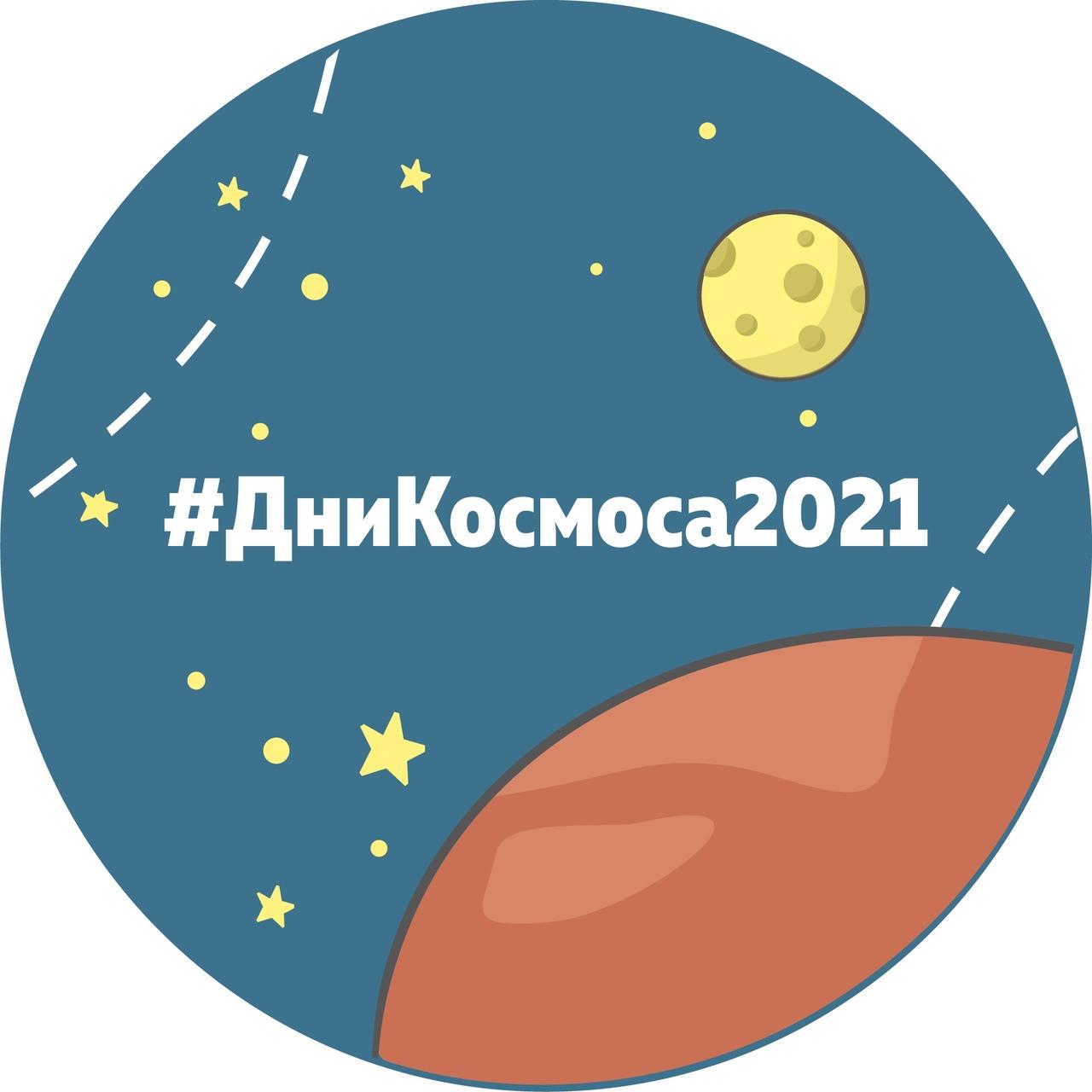 Афиша Екатеринбург Дни Космоса 2021 / Екатеринбург