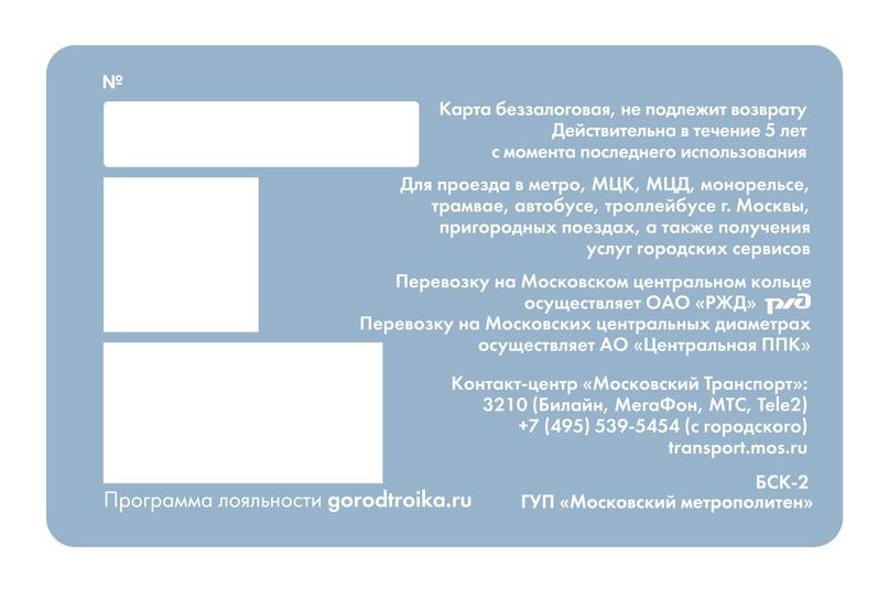 Заявки в рамках конкурса дизайна карты «Тройка» в Тульской области, изображение №34