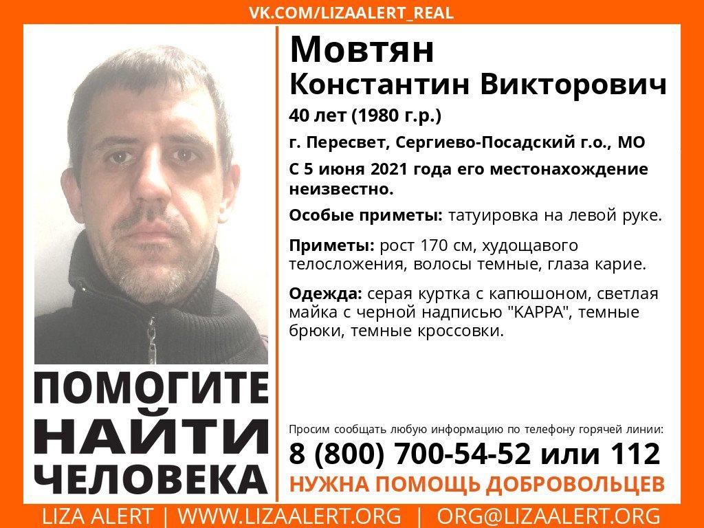 Внимание! Помогите найти человека! Пропал #Мовтян Константин Викторович, 40 лет, г