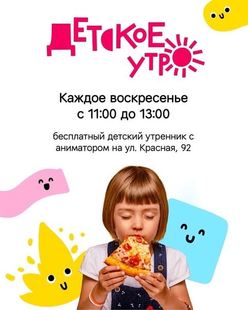 Ждём вас на бесплатном детском утреннике в Кропотк...