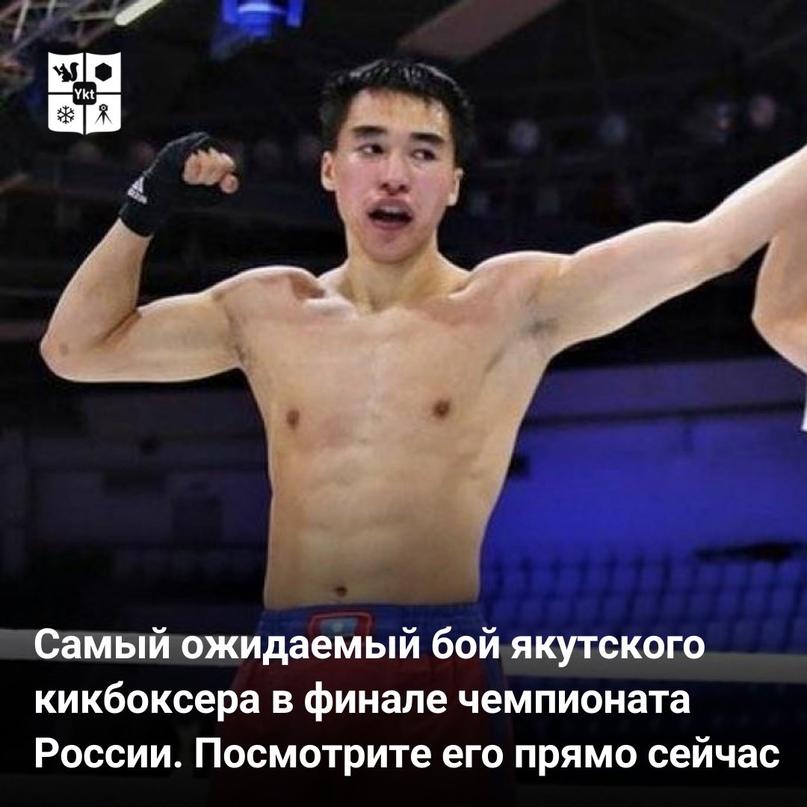 Самый ожидаемый бой якутского кикбоксера вфинале чемпионата России. Посмотрите его прямо сейчас