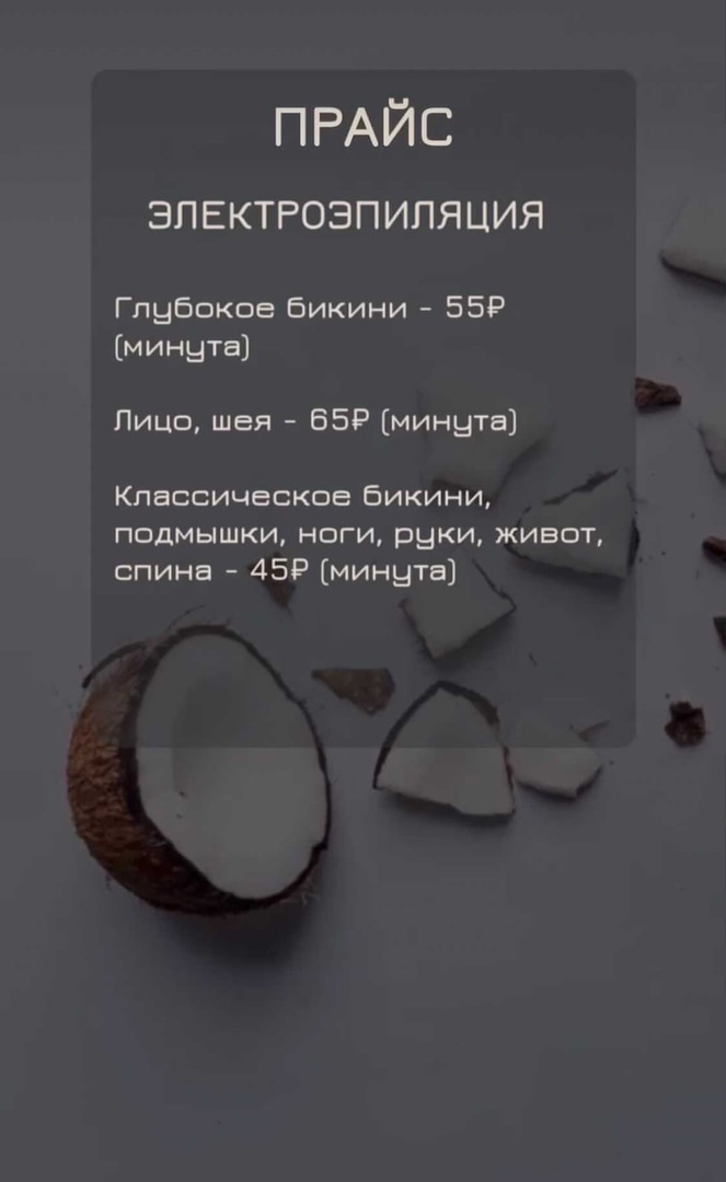 6-7-8 Августа принимаю в Ханты-Мансийске💐