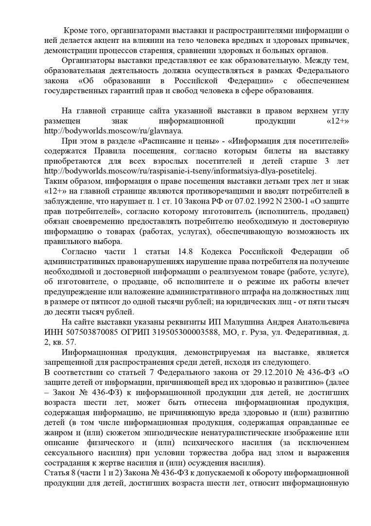 Власти Москвы хотят открыть выставку совокупляющихся трупов, общественники требуют закрытия, изображение №6