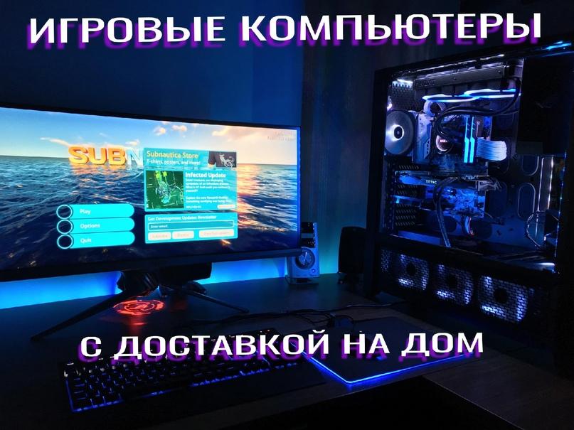 🎮 🎮 🎮  Игровые компьютеры с доставкой на дом. В наличии ПК для игр и работы с ко...