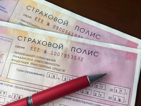 Страховка согаз онлайн осаго купить Москва