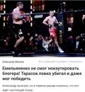 Тарасов Артём | Санкт-Петербург | 0