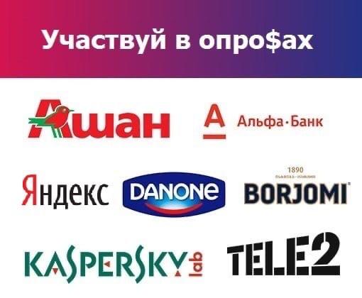 ПРОХОДИТЬ ОПРО$Ыот ведущих и известных компаний ми...