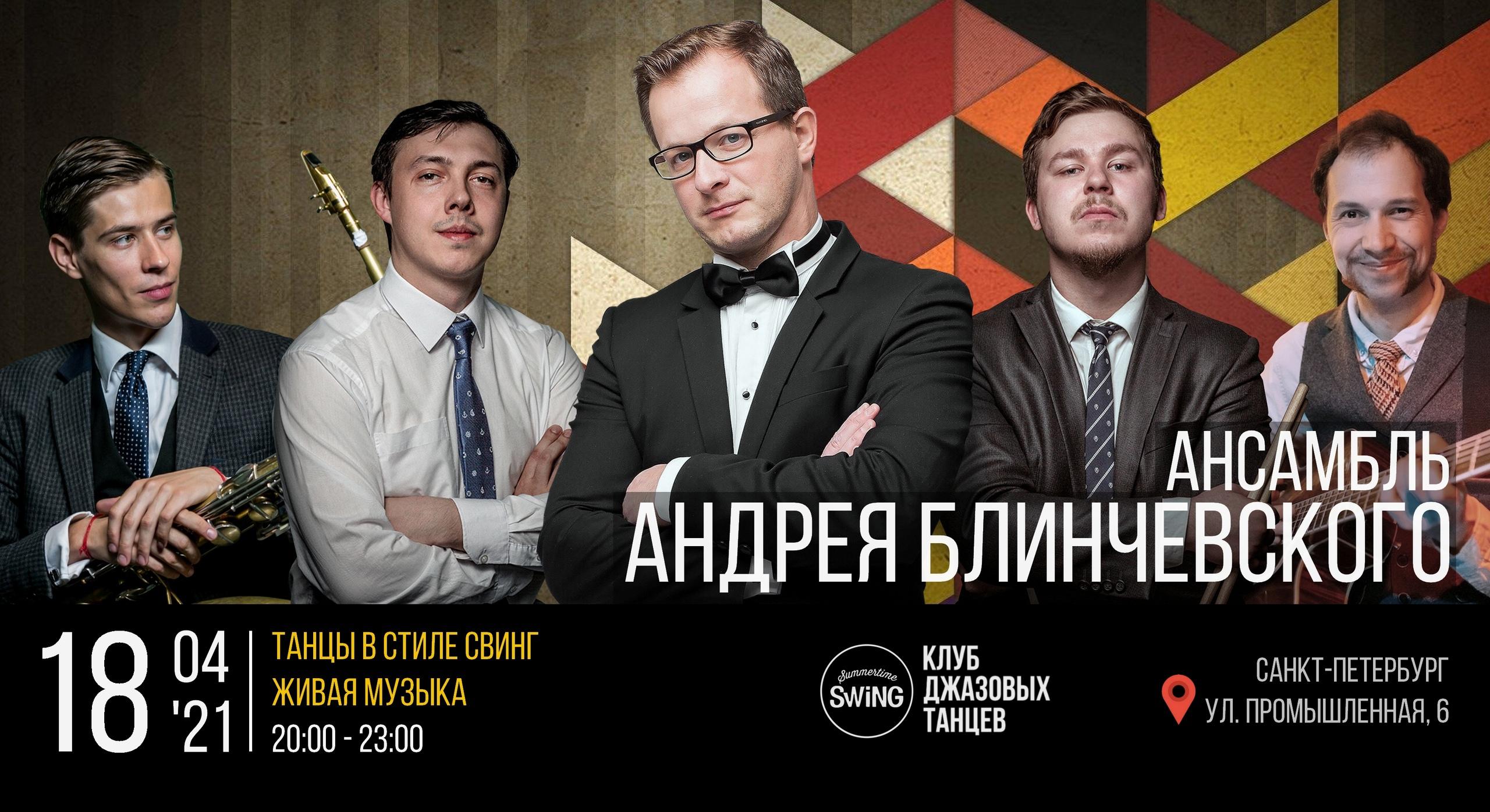 18.04 Ансамбль Андрея Блинчевского в Summertime Swing!