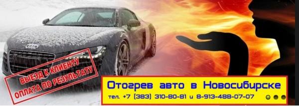 Прокол шин устранение в Новосибирске