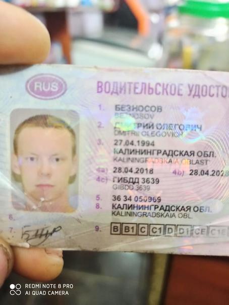 Найдено водительское удостоверения, п. Красноярско...