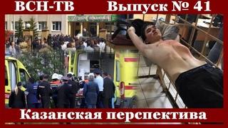 ВСН ТВ 41  КАЗАНСКАЯ ПЕРСПЕКТИВА