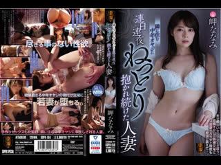 Misaki Nanami [SSPD-156]{Порно Хентай Hentai Javseex  Porno Brazzers Married Woman Milf Mature Young wife Аниме}