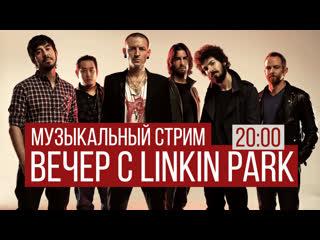 Вечер с Linkin Park - Стрим