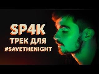 SP4K – трек для #SaveTheNight, работа с Boulevard Depo, творческие планы