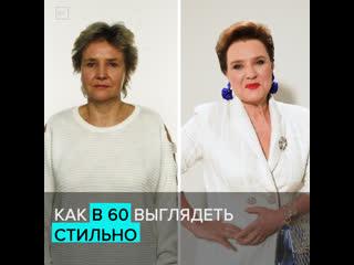 Как выглядеть стильно в 60 лет  Москва 24