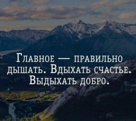 картинки вдыхай счастье выдыхай добро там очень