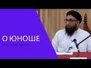 Кто тот юноша, за которого сделал дуа великий Умар ибн аль-Хаттаб. Шейх Захир Махмуд