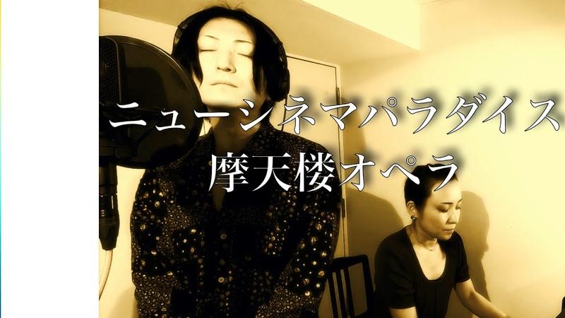 Vo Piano Cover ニューシネマパラダイス 摩天楼オペラ 一発録り