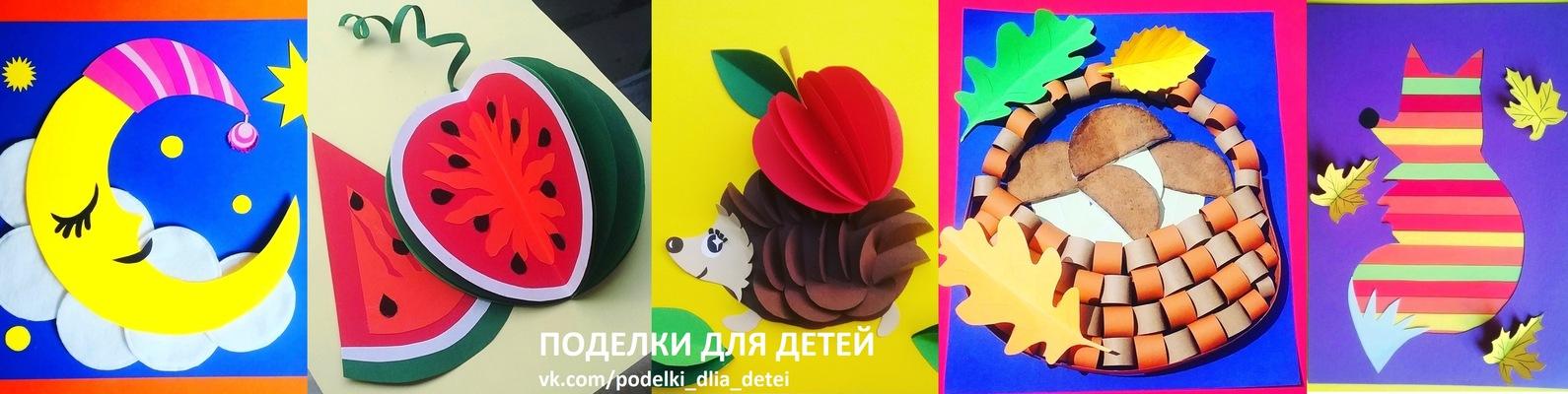 ПОДЕЛКИ ДЛЯ ДЕТЕЙ | ВКонтакте