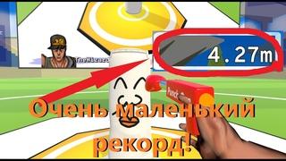 VRChat мини игра бей матрас (Smash contest) очень маленький рекорд полёта матраса!