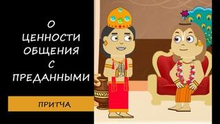 Ведическая притча о ценности общения. Садху-Санга