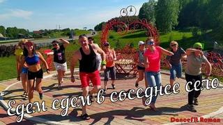 Едем едем в соседнее село(remix)@DanceFit  Танец в походе