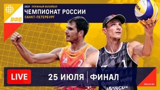 . Финал. Чемпионат России по пляжному волейболу 2021, г. Санкт-Петербург