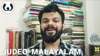 Listen to the language of Cochin Jews   Thapan speaking Judeo-Malayalam   Wikitongues