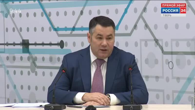 Итоговая пресс конференция губернатора Тверской области Игоря Рудени 2019