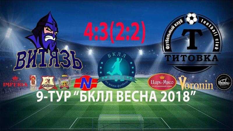 9 Тур 21 04 2018 г ФК Витязь ФК Титовка 4 3 2 2
