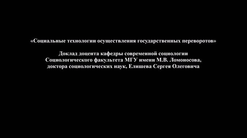 Открытая лекция д с н доцента Елишева С О Социальные технологии осуществления государственных переворотов 25 10 2019 г