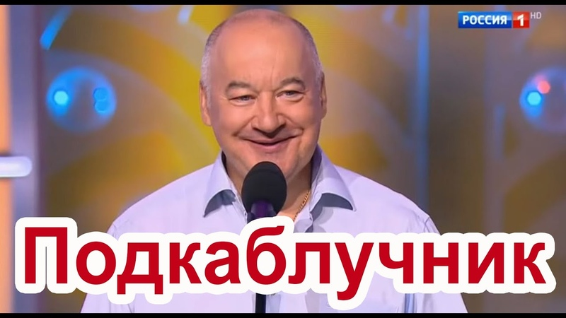 У Жены под Каблуком! Лучший юмор от Игоря Маменко смех гарантирован