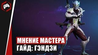 МНЕНИЕ МАСТЕРА #236: «Hlopaka» (Гайд - Гэндзи)   Heroes of the Storm